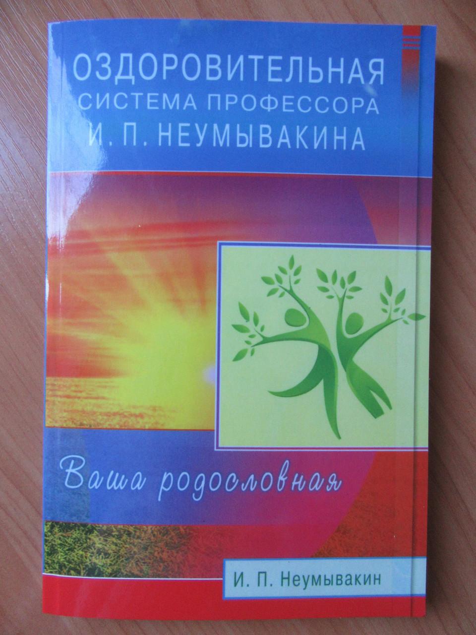 Иван Неумывакин. Оздоровительная система профессора И.П.Неумывакина