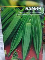Семена Бамии Сопилка 100г