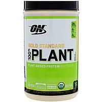 Optimum Nutrition, Золотой стандарт, растительный протеин, ваниль, 1,59 фунт (722 г)