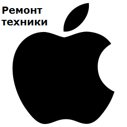Ремонт Apple (смартфонов , планшетов, ноутбуков) выделенным мастером
