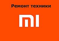 Ремонт Xiaomi (смартфонов , планшетов, ноутбуков) выделенным мастером