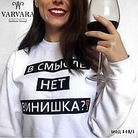 Женский стильный свитшот УЦ141, фото 1