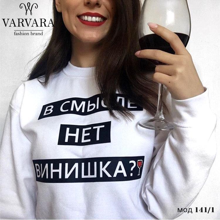 Женский стильный свитшот УЦ141
