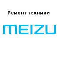 Ремонт Meizu (смартфонов , планшетов, ноутбуков) выделенным мастером