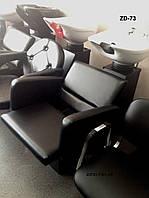 ZD-73 мойка парикмахерская с креслом для мойки Фламинго 2, Металл, не фанера! В наличии!