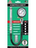 Компрессометр универсальный дизельный Измерит