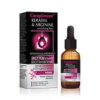 Флюид против ломкости кончиков для истонченных и секущихся волос Keratin&Arginine Compliment