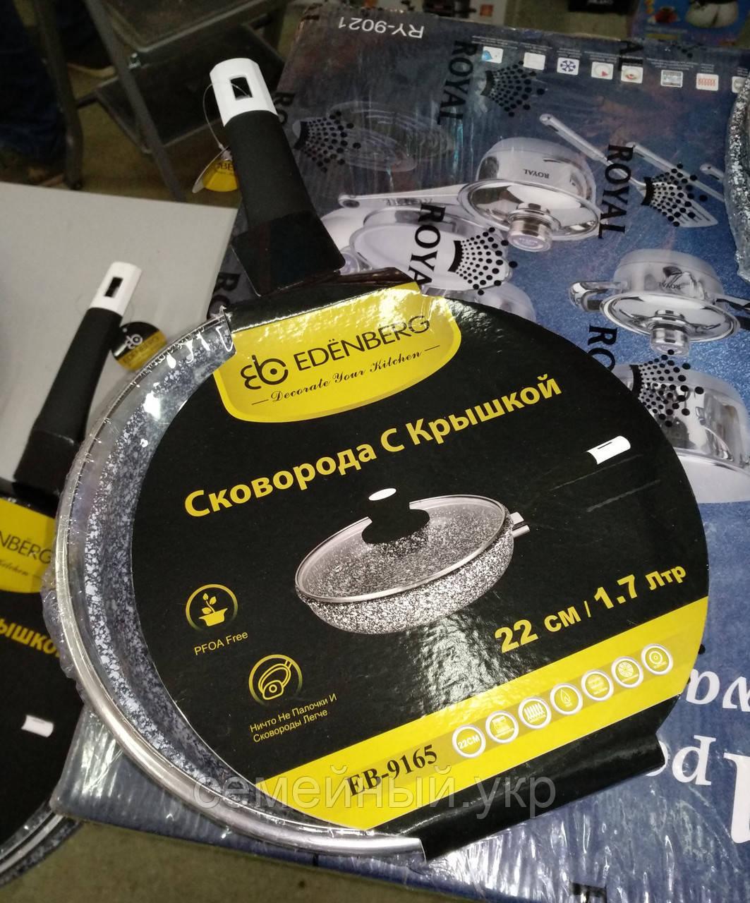 Сковорода гранитная с крышкой EDENBERG EB-9165 (22 см, 1.7 л)