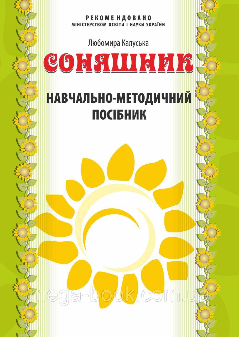 """Навчально-методичний посібник """"Соняшник"""" до комплексної програми розвитку """"Соняшник"""""""