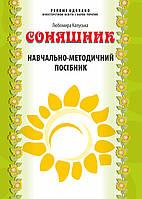 """Навчально-методичний посібник """"Соняшник"""" до комплексної програми розвитку """"Соняшник"""", фото 1"""