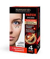 Гелевые подушечки для области вокруг глаз против морщин