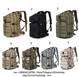 Тактические, городские рюкзаки на 30-35 литров Оптом ( разные расцветки)
