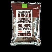 """Какао-порошок 99,98% от КФ """"Коммунарка"""" 150г (оригинал)"""