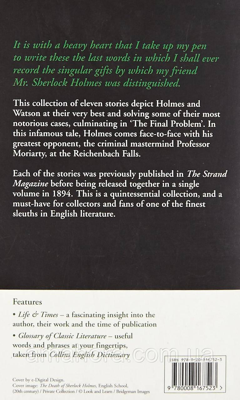 Arthur Conan Doyle  The Memoirs of Sherlock Holmes / Артур Конан Дойл   Мемуари Шерлока Холмса
