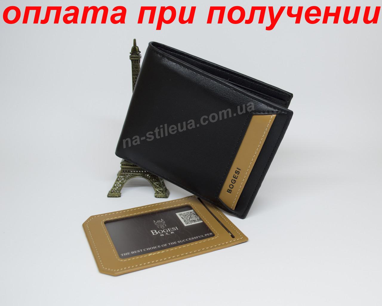 Чоловічий гаманець портмоне гаманець шкіра BOGESI