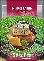 """Семена для проращивания микрозелени ( микрогрин) """"Руккола"""", SeedEra 10 грамм. Семена почтой интернет магазин"""