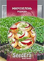 Семена для микрозелени Редиса SeedEra 10 грамм. Домашний огород на подоконнике. Интернет магазин семян почтой
