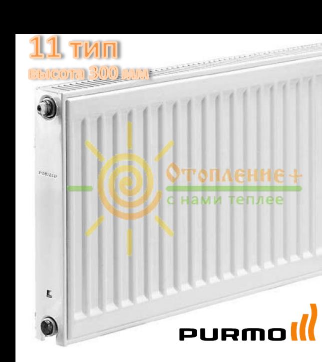Радиатор стальной Purmo 11 тип 300х1000 боковое подключение