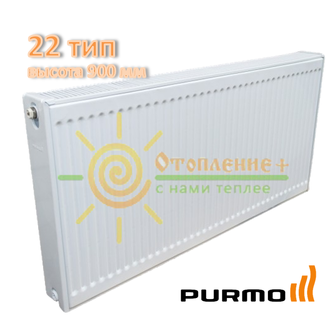 Радиатор стальной Purmo 22 тип 900х1400 боковое подключение