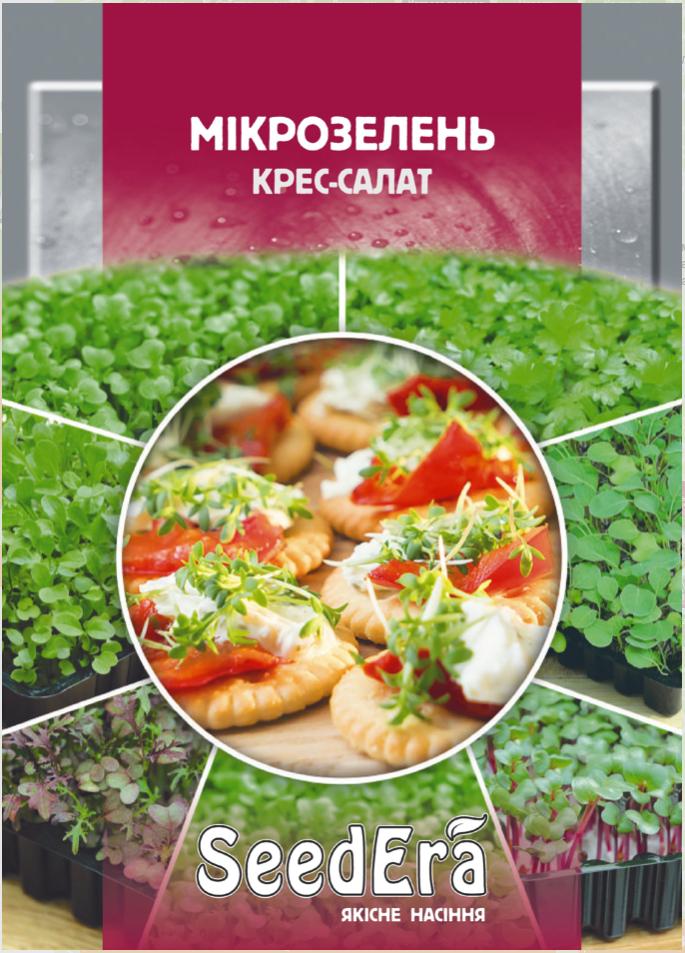 Семена микрозелени Кресс-салат SeedEra 10 грамм. Зелень на подоконнике для начинающих. Семена почтой