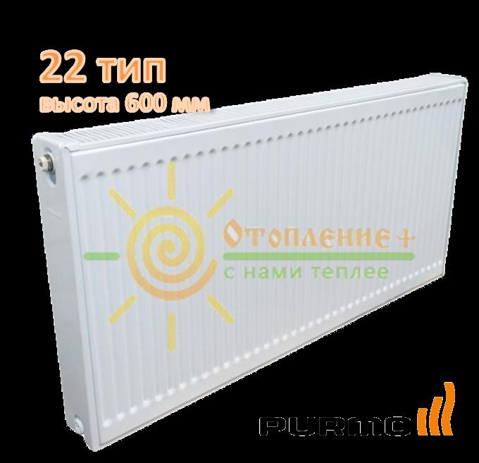 Радиатор стальной Purmo 22 тип 600х1000 боковое подключение