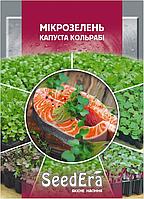 Семена для микрозелени Кольраби SeedEra 10 грамм. Домашний огород на подоконнике. Семена почтой онлайн