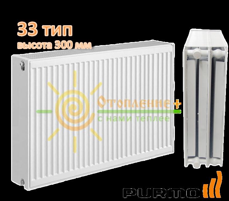 Радиатор стальной Purmo 33 тип 300х1000 боковое подключение