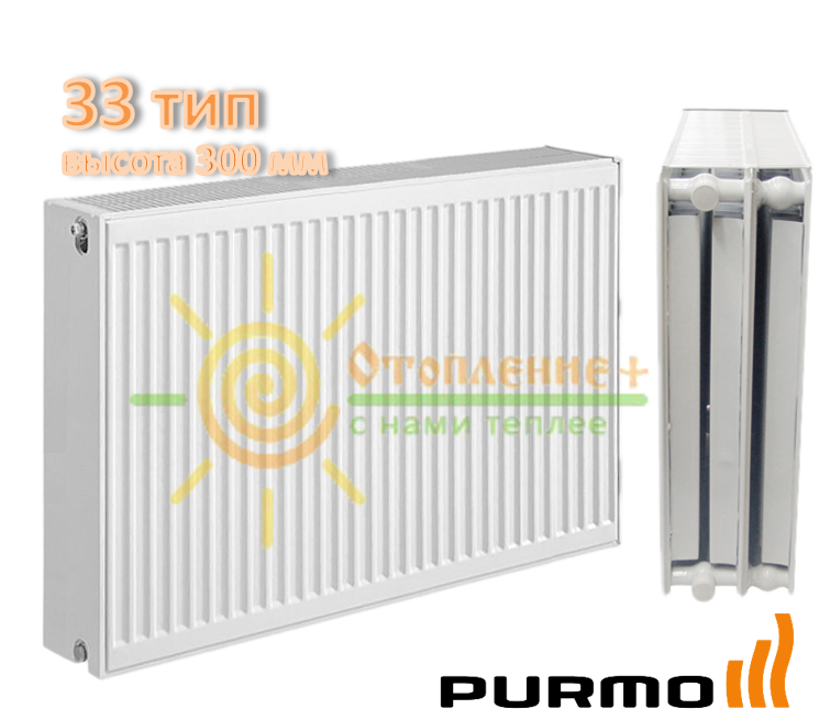 Радиатор стальной Purmo 33 тип 300х1400 боковое подключение