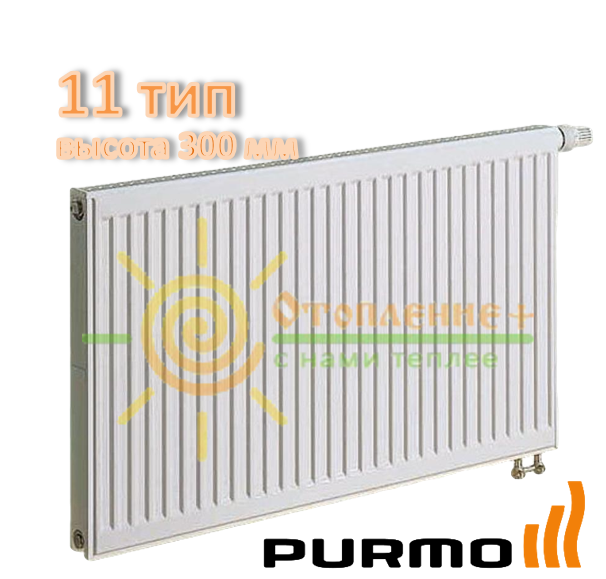 Радиатор стальной Purmo 11 класс 300х1200 нижнее подключение