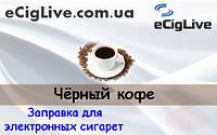 Чёрный кофе. 30 мл. Жидкость для электронных сигарет.