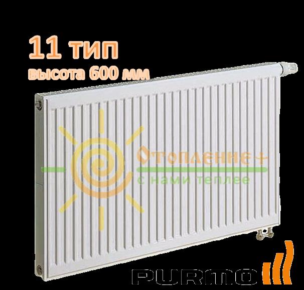 Радиатор стальной Purmo 11 класс 600х1000 нижнее подключение