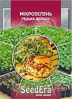 Семена микрозелени для проращивания редька Дайкон SeedEra 10 грамм. Семена почтой интернет магазин