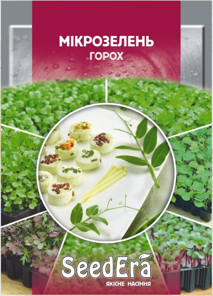 сколько стоят семена микрозелени