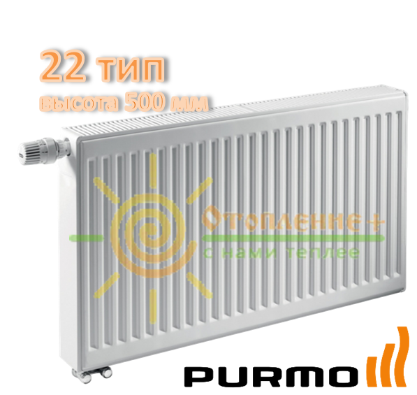 Радиатор стальной Purmo 22 класс 500х900 нижнее подключение
