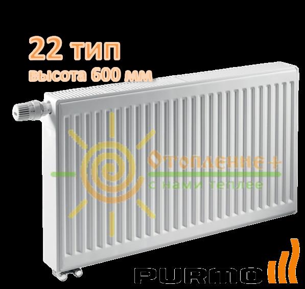 Радиатор стальной Purmo 22 класс 600х600 нижнее подключение