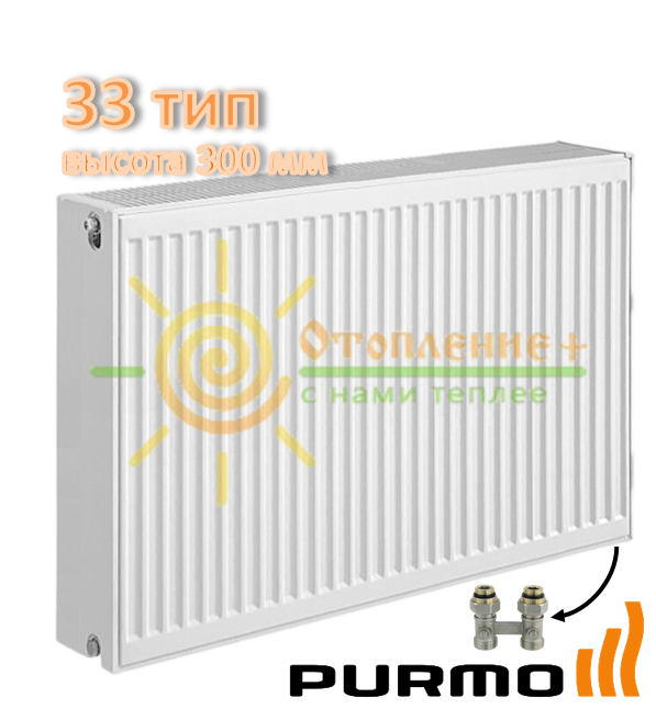 Радиатор стальной Purmo 33 класс 300х1000 нижнее подключение