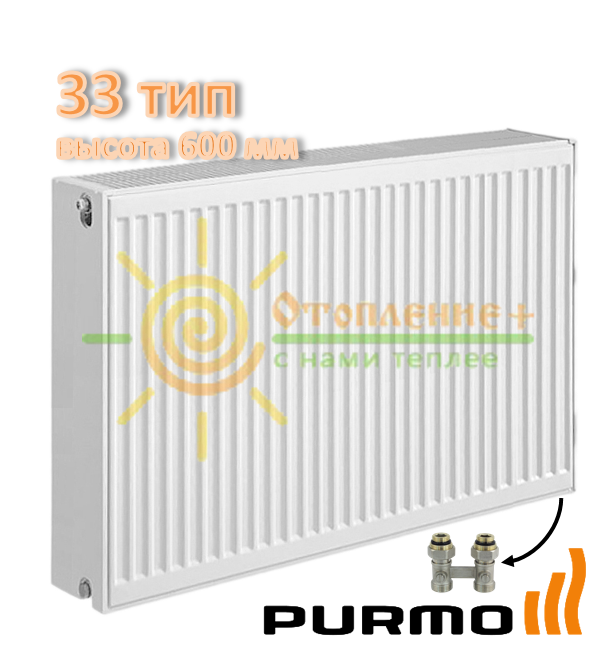 Радиатор стальной Purmo 33 класс 600х500 нижнее подключение