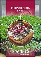 """Семена микрозелени """"Свекла"""", SeedEra 10 грамм"""