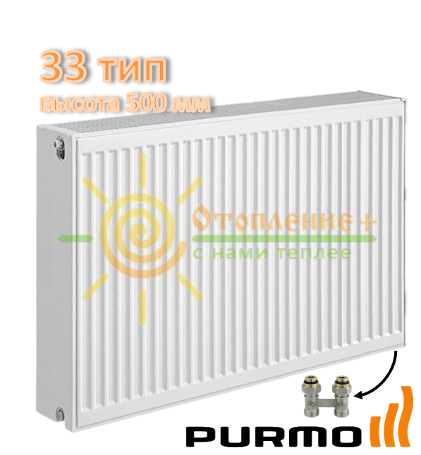 Радиатор стальной Purmo 33 класс 500х3000 нижнее подключение