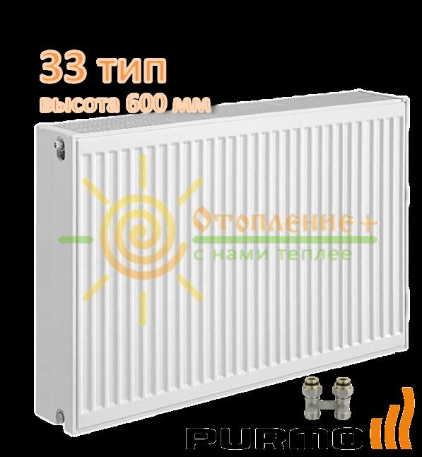 Радиатор стальной Purmo 33 класс 600х3000 нижнее подключение