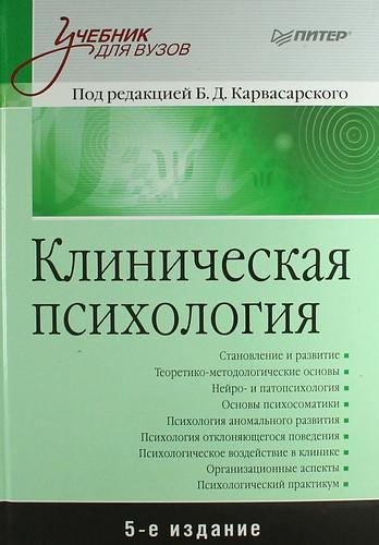 Клиническая психология: Учебник для вузов. 5-е изд. Карвасарский Б. Д.
