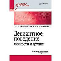 Девіантна поведінка особистості і групи: Навчальний посібник. 3-е видання. Zmanovskaâ Е. В., Рибников В. Ю.
