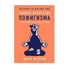 Марк Менсон - Тонке мистецтво пофігізму