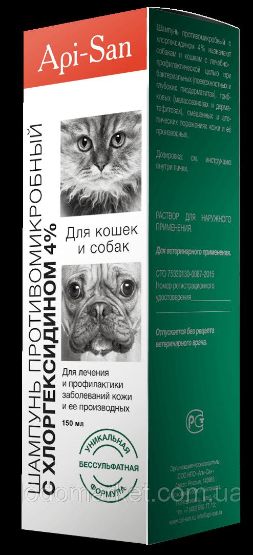 Шампунь противомикробный с хлоргексидином 4% для собак