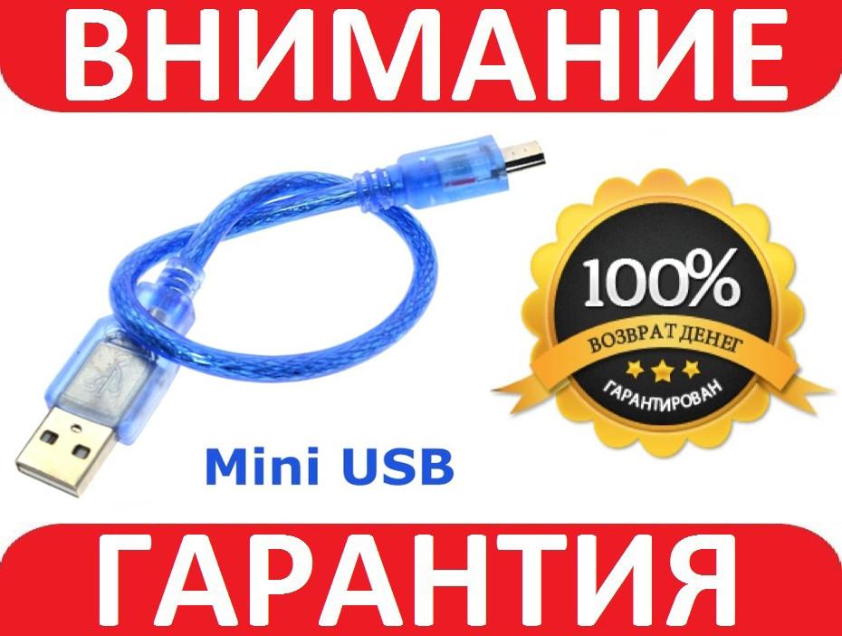 Кабель USB - miniUSB для Arduino Nano 30см