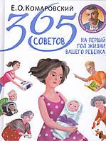 Комаровский 365 советов на первый год жизни вашего ребенка