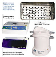Оборудование для дезинфекции и стерилизации