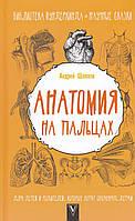 Андрей Шляхов Анатомия на пальцах. Для детей и родителей, которые хотят объяснять детям