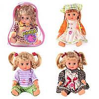 Інтерактивна лялька Аліна 5063-64-58-65