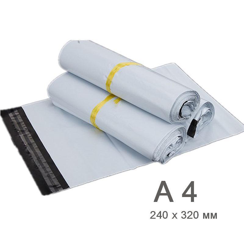 Курьерские пакеты  А4, 240х320 мм, от 300 шт.